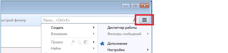 Как открыть eml файл
