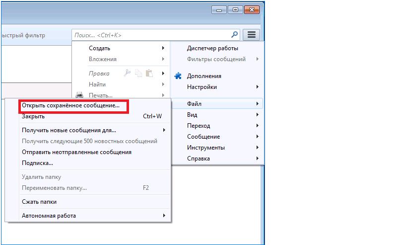 как открыть файл eml