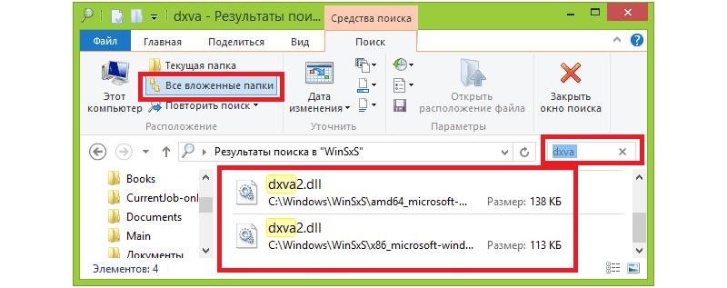 dxva2 dll ошибка скайп