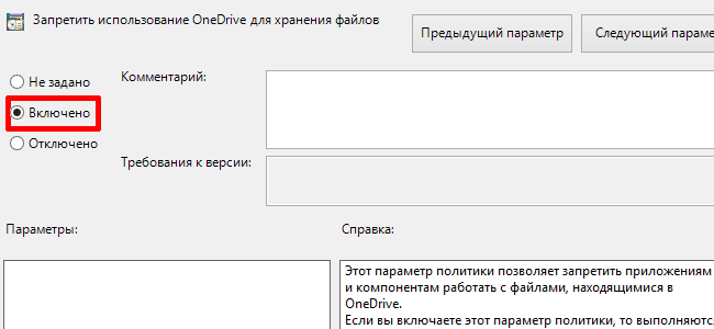 kak-otklyuchit-onedrive-v-windows-10-051