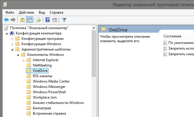 kak-otklyuchit-onedrive-v-windows-10-05