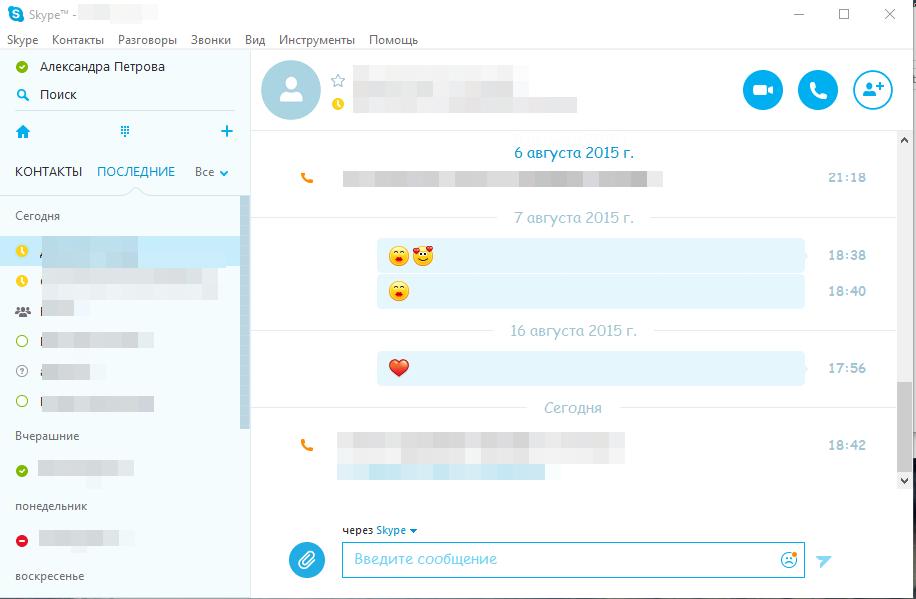 Как сделать скайп включенным 447
