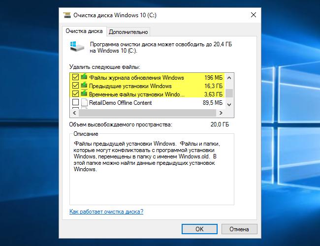 как удалить Windows.old в Windows 10