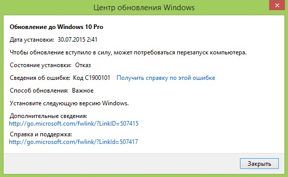 ошибка С1900101 Windows 10