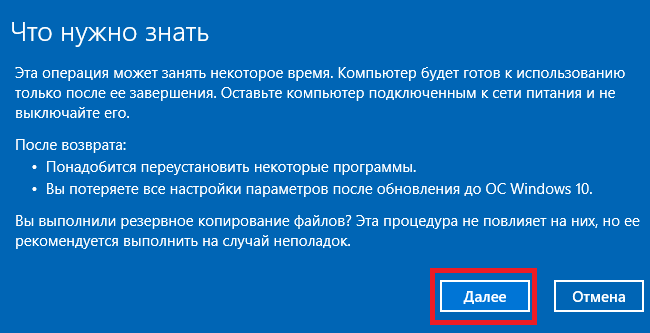 откат Windows 10