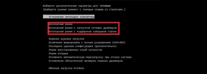 ноутбук после загрузки черный экран