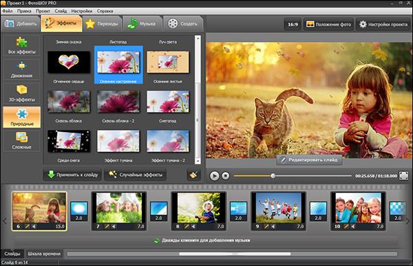 Программа для фотографий с эффектами и переходами