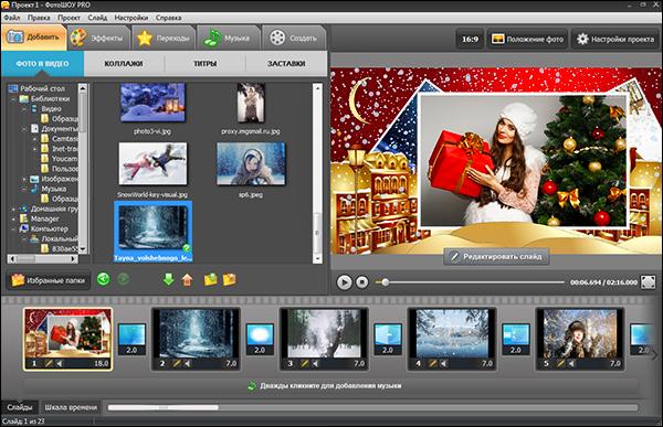 Программа снимков с видео для создания