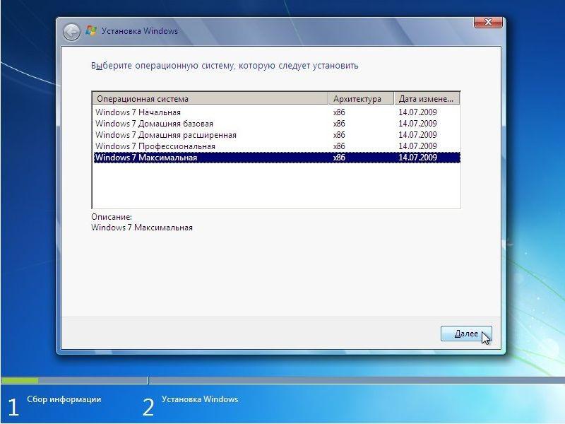 Выбираем версию Windows