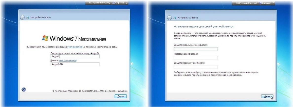 Вводим имя пользователя и своего компьютера, устанавливаем пароль. Выбирайте режим безопасности, дату и время