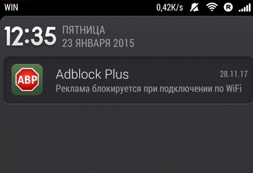 Запущенная программа Adblock