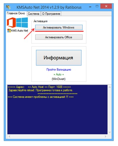 Активация Windows 8