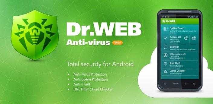 Антивирусное ПО Dr WEB