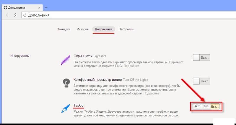 Настройка Турбо в браузере Яндекс.