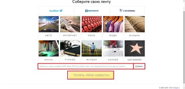 Яндекс RSS-ридер