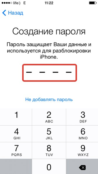 Страница создания пароля