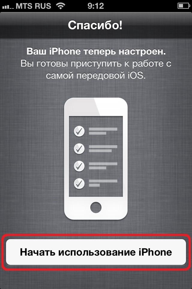 Страница начала работы с iPhone
