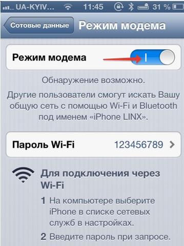 Включения режима модема на iPhone