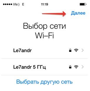 Подключения к Wi-Fi при настройке Айфона