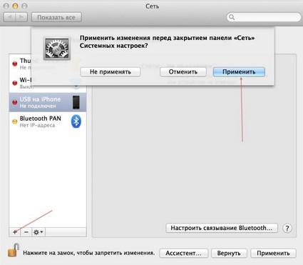 Настройка подключения к iPhone по usb кабелю на Мас