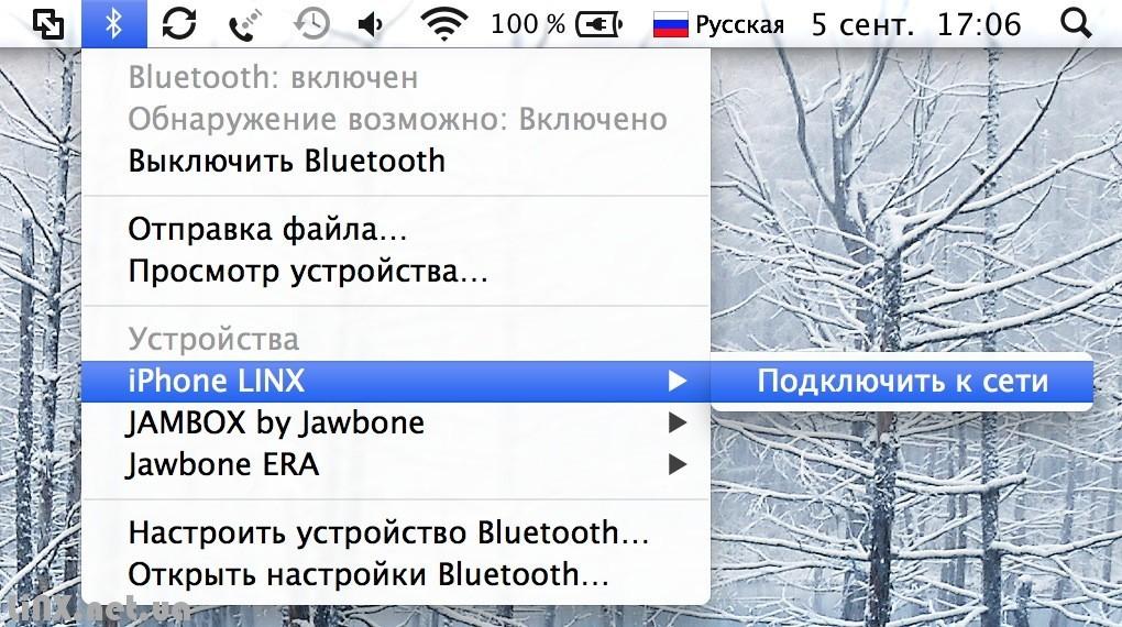 Сопряжение Мас и iPhone по Bluetooth