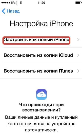Настройки Айфона как нового