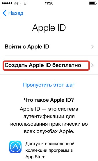 Страница создания Apple ID