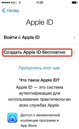 Страница создания Apple ID