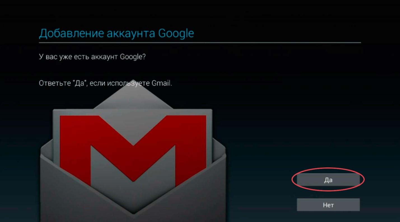Вход в Google аккаунт
