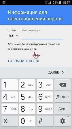 Вводим номер для восстановления пароля
