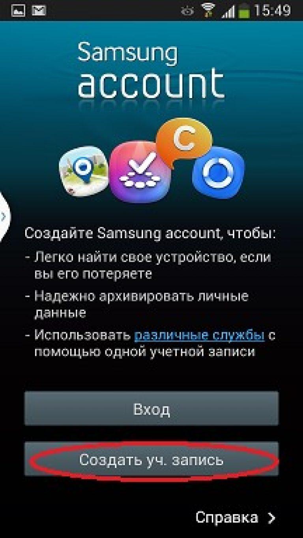 Как создать аккаунт в маркете в самсунге - Cafesiren.ru