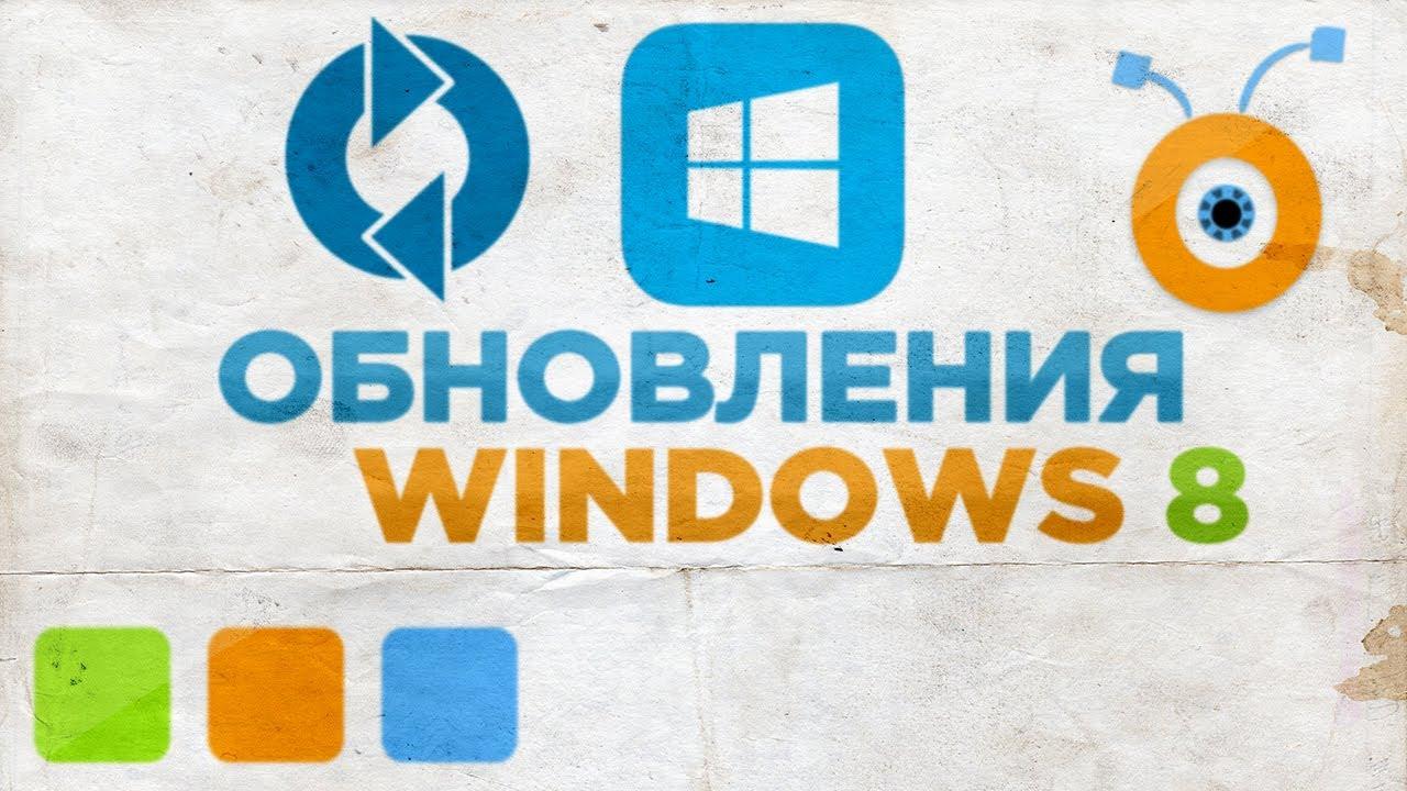 Как отключить обновление Windows 8