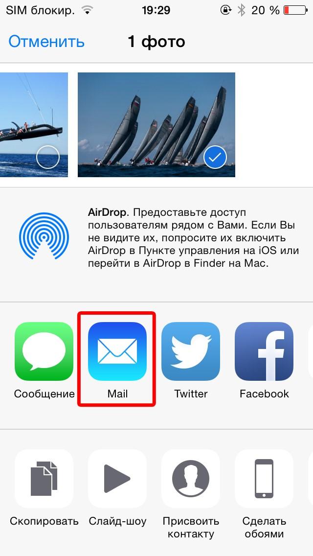 Иконка передачи изображений через электронную почту