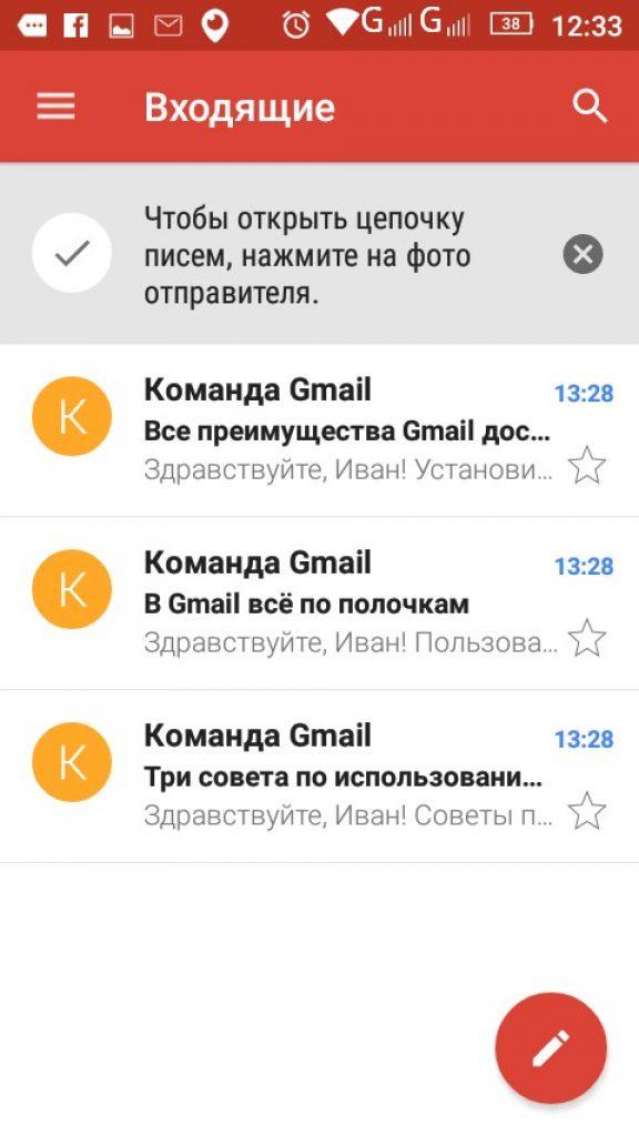 Как сделать gmail на телефоне 73