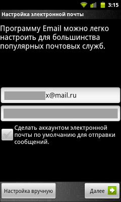 Приложение «Почта»