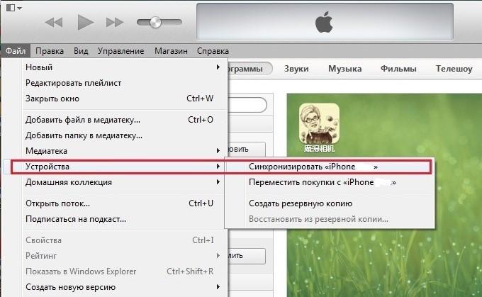 Синхронизация iTunes с iPhone