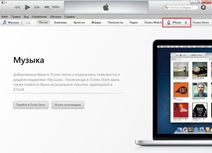 Главное окно утилиты iTunes