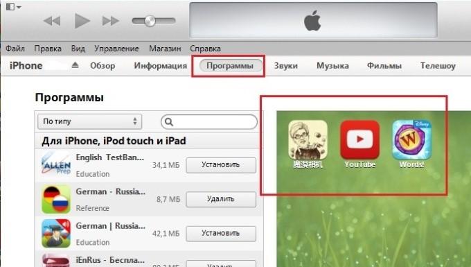 Раздел Программы в iTunes