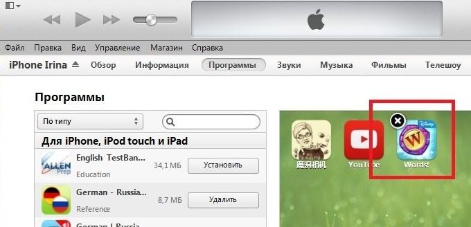 Удаление приложений через iTunes