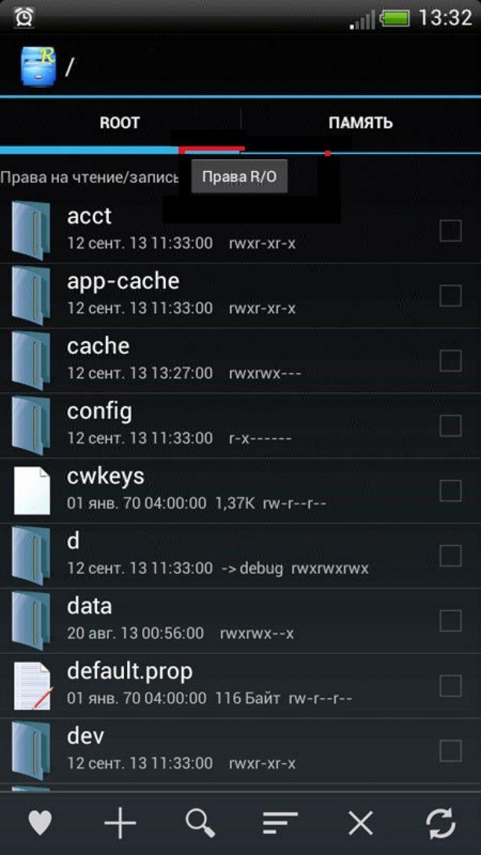 Скачать Системные Файлы Android