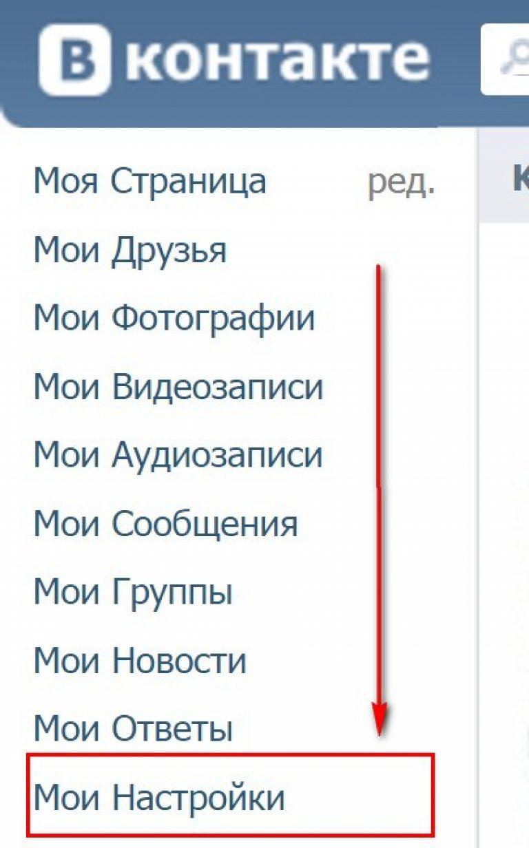 удалить страницу в вконтакте
