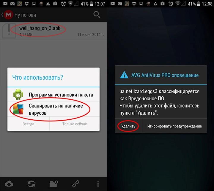 Скачать программу по удалению вирусов на андроид