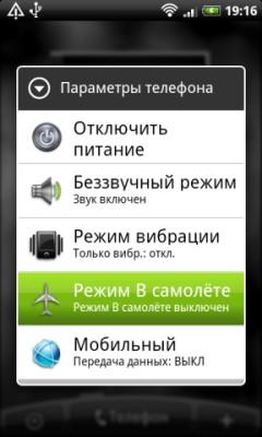 Включения режима «в самолете» на Андроид