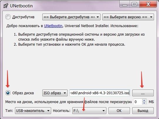 Скриншот главного окна утилиты UNetbootin