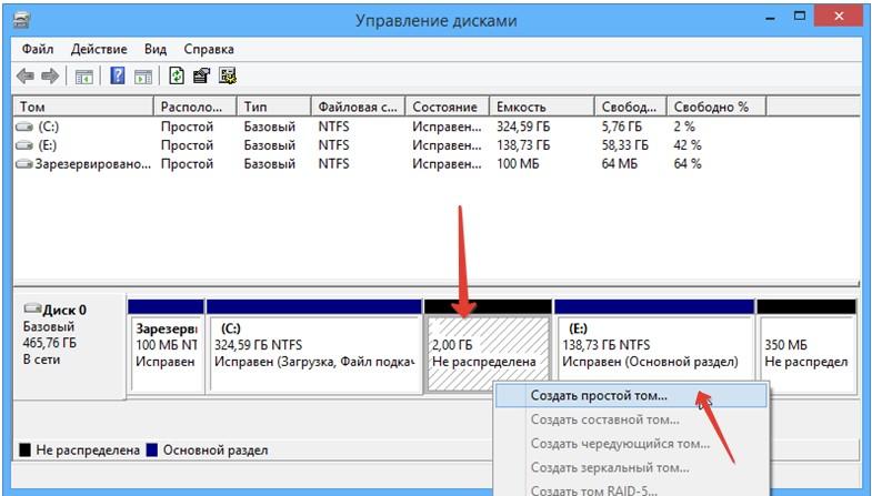 Скриншот окна управления дисками