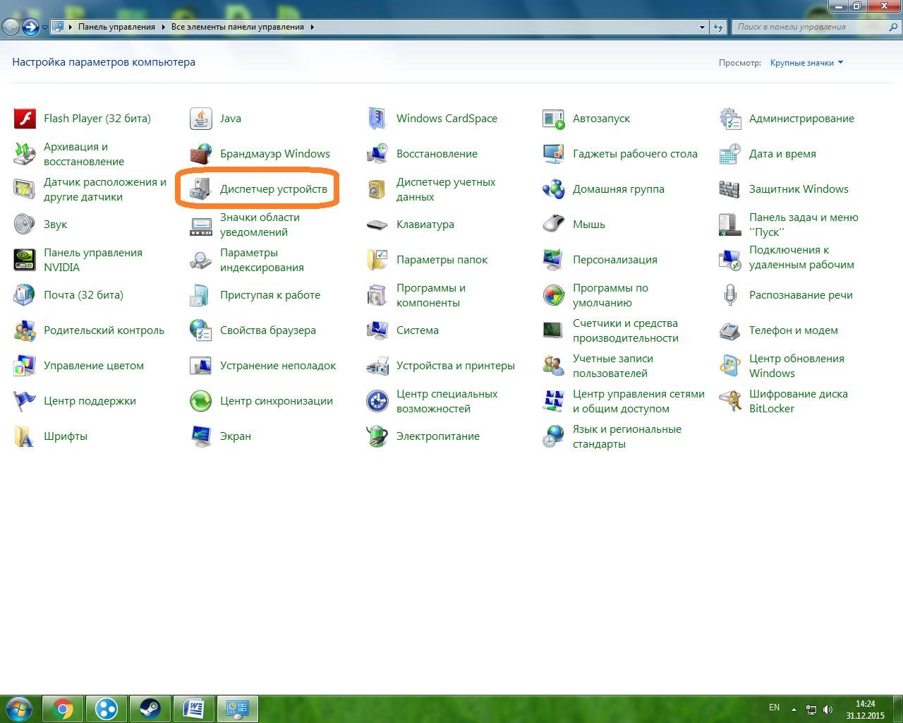 ТОП-3 способа, Как установить драйвера на Windows 7?