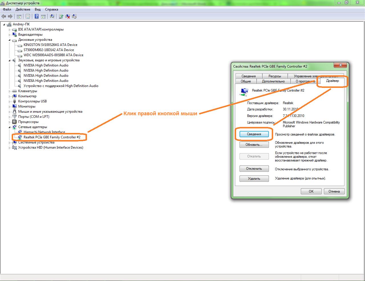 Как установить драйвера на сетевую карту windows