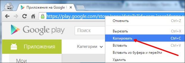 Страница Google Play