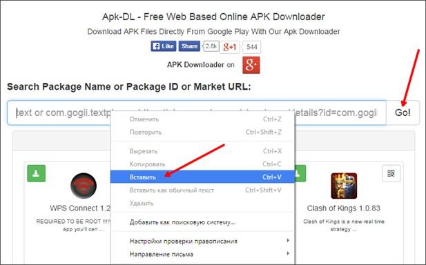 Сайт apk-dl.com
