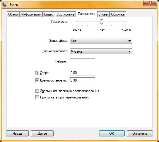 Параметры звукового файла